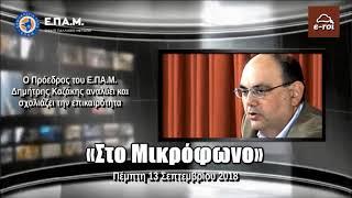 «Στο Μικρόφωνο» με το Δημήτρη Καζάκη 13 Σεπτεμβρίου 2018
