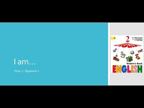 Видео уроки английского языка 2 класс верещагина