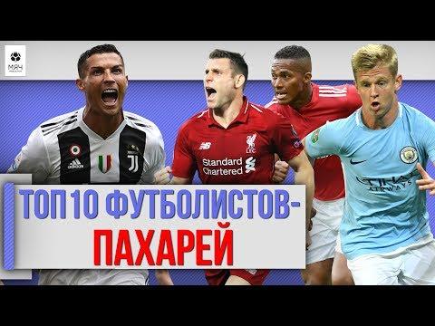 ТОП 10 Футболистов - пахарей