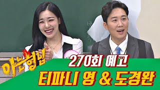 Download 아는 형님(Knowing bros) EP.270 예고편 preview