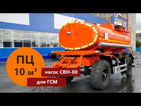 Прицеп-цистерна марки УЗСТ объёмом 10 м³ с насосом СВН-80 – для ГСМ