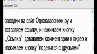 как добавить видео в одноклассники wmv(vam ponravilas komment., 2013-02-09T19:04:55.000Z)