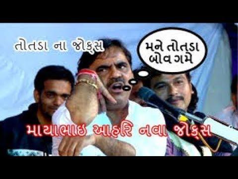 mayabhai   Mayabhai Ahir   new Jokes   Totada na Jokes  2017 Best Gujarati jokes