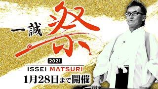 【一誠祭 2021】遂に開催!issei初のオンラインイベント【1月28日まで】