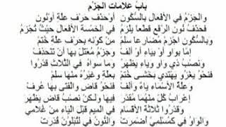 Nadham Imrithi dengan teks