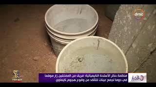 الأخبار - منظمة حظر الأسلحة الكيميائية : فريق من المفتشين زار موقعنا في دوما لجمع عينات