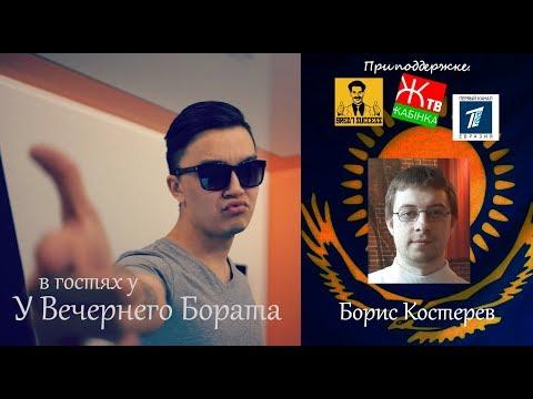 Борис Костерев в гостях у вечернего Бората