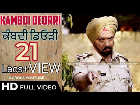 KAMBDI DEORRI ਕੰਬਦੀ ਡਿਓੜੀ (The Shivering Gateway) FULL MOVIE - A Short Punjabi Film