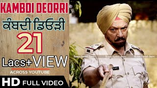 KAMBDI DEORRI ਕੰਬਦੀ ਡਿਓੜੀ (The Shivering Gateway) FULL MOVIE - A Short Punjabi Film