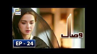 Visaal Episode 24 - 8th September 2018 - ARY Digital Drama