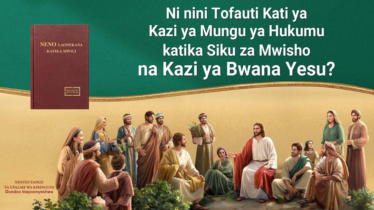 """Dondoo ya Filamu ya Injili ya 4 Kutoka """"Ndoto Yangu ya Ufalme wa Kibinguni"""": Ni nini Tofauti Kati ya Kazi ya Mungu ya Hukumu katika Siku za Mwisho na Kazi ya Bwana Yesu?"""