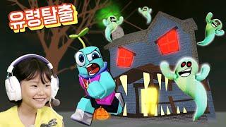 유령의 집에서 방탈출 했어요 | 로블록스 게임 LimeTube
