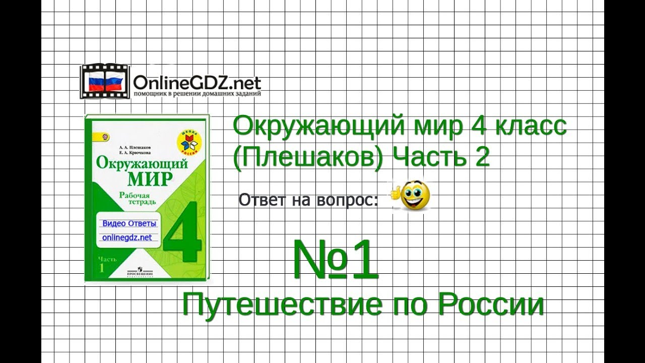 read up 4 класс гдз