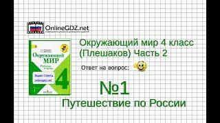 Задание 1 Путешествие по России - Окружающий мир 4 класс (Плешаков А.А.) 2 часть