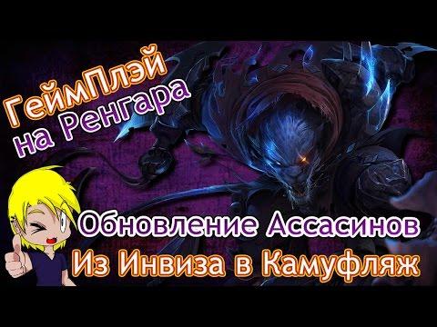 видео: ГеймПлэй: Обновленный Ренгар / 7й Пре-Сезон Лига Легенд