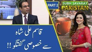 Subh Savaray Pakistan with Qasim Ali Shah | 12 November 2019 | 92NewsHD