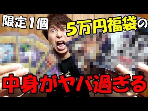 【遊戯王】限定1個の5万円福袋の中身が予想を遥かに上回るヤバさだった【開封】