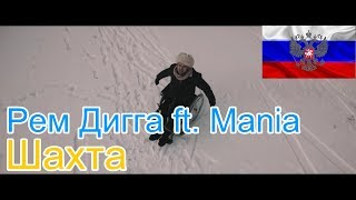 Download Реакция на Рем Дигга ft. Mania - Шахта Mp3 and Videos