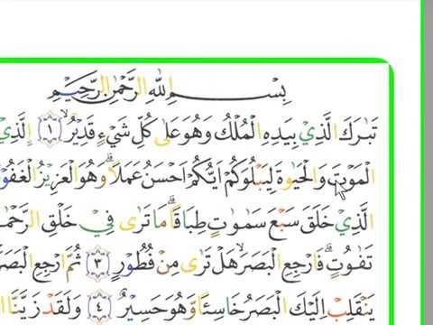 Terbaru Surat Al Muluk Ayat 1 11 Httpwwwarirkmcom 08128287881