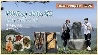 Vlog | #5. 경기도 광교산 비로봉 등산, 생선구…