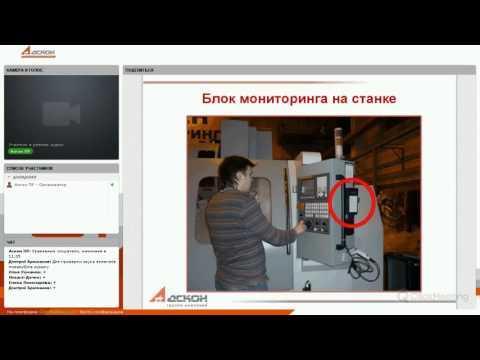 Мониторинг производственного оборудования