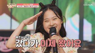 쌀국수 맛집🍜 다현이표 '월남에서 돌아온 김상사'♬ TV CHOSUN 210618 방송  | [내 딸 하자] 12회 | TV조선
