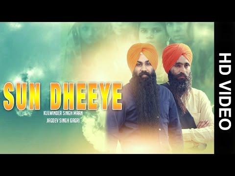 SUN DHEEYE (Full Video) || KULWINDER SINGH MAAN & JAGDEV SINGH GAGRI || Latest Punjabi Songs 2017
