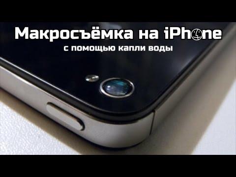 Макросъёмка на IPhone с помощью капли воды