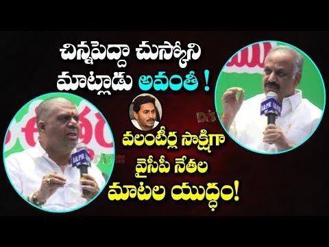 YSRCP Leaders Internal Disputes | Avanthi Srinivasa Rao Vs Dronamraju Srinivas | YS Jagan | Distoday
