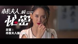 威視電影【市長夫人的秘密】花絮:市長夫人魅力篇 (05.11 別讓夫人不開心)