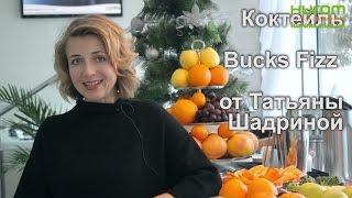 Коктейль Bucks Fizz от Татьяны Шадриной