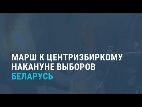 Марш к ЦИК Беларуси накануне выборов. Выпуск новостей