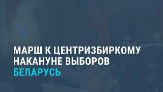 Марш к ЦИК Беларуси накануне выборов. Выпуск новостей. / Видео