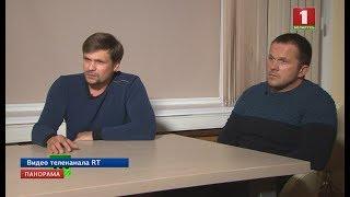 Подозреваемые в отравлении Скрипалей дали свое первое интервью. Панорама