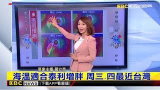 【0912】泰利颱風最新動態!!