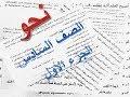حل قطع نحو الصف السادس الابتدائي بالعربي البسيط ترم اول 2019 بالعربي البسيط