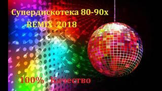 супердискотека 80-90х REMIX 2018