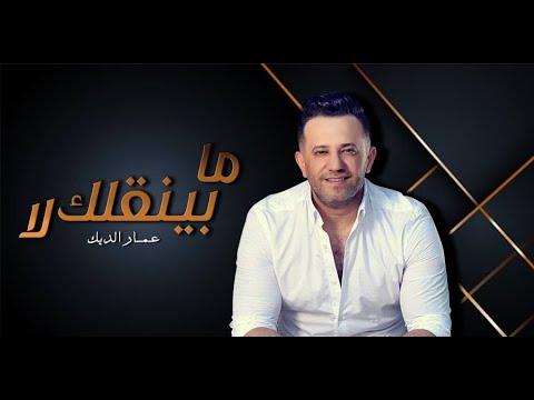 Ammar Al Deek - Ma Byen2alik La2 [ Lyrical Video ]   عمار الديك - ما بينقلك لا