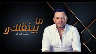 Ammar Al Deek - Ma Byen2alik La2 [ Lyrical Video ] | عمار الديك - ما بينقلك لا