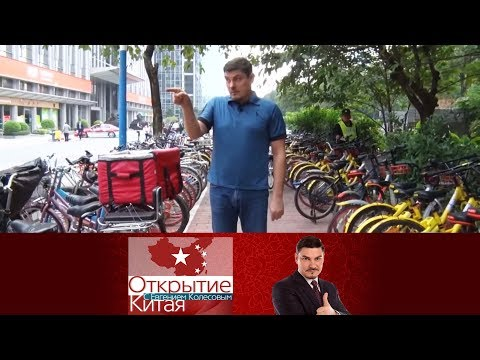 Мао. Велосипеды. Открытие Китая. Выпуск от 14.12.2019