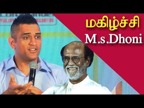 Ipl 2018 Chennai Super Kings ( csk ) return ms dhoni is happy  tamil news, tamil live news redpix