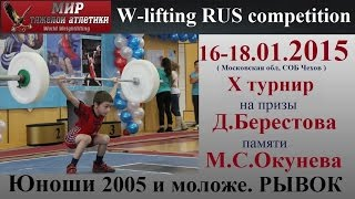 16-18.01.2015.(Вoys-under 10 years.Snatch)Tournament Berestova memory Okuneva.