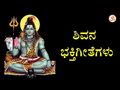 Lord Shiva Kannada Devotional Songs - HQ Audio Songs - 1080p Full HD