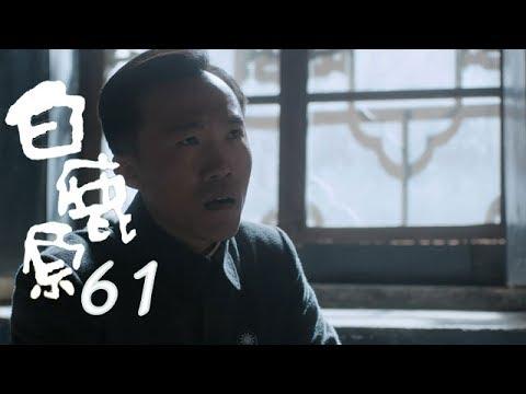 白鹿原   White Deer 61【DVD版】(張嘉譯、秦海璐、何冰等主演)