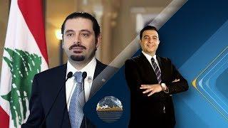 برنامج الصفحة الأولى | أزمة الحريري تتصدر اهتمامات الصحافة العربية والدولية | حلقة 2017.11.15