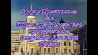 Уроки Православия для казаков 02\03\2018 в аудио формате