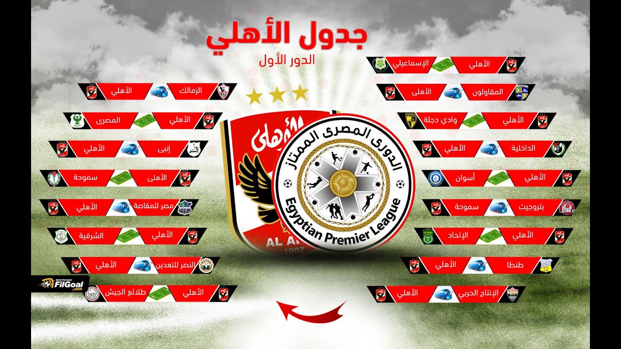 نتائج مباريات الدوري السعودي 2016