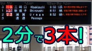 【2分で3連発?】京急蒲田駅の1分間隔連発ダイヤ!【解説付】 thumbnail