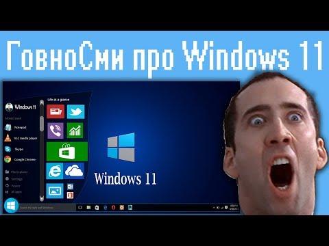 ГовноСми про Windows 11