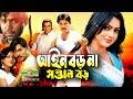 Bangla HD Movie | Ain Boro Na Sontan Boro || ft Kazi Maruf, Nipun, Ujjal, Suchorita, Misha Shawdagor